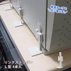 家具 転倒防止ベルト リンクストッパー L型 LS-384 4本組 固定 落下防止