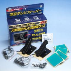 耐震グッズ 大型薄型テレビストッパー LV-30 転倒防止 防災用品 家具 固定