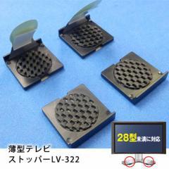 耐震グッズ  薄型テレビストッパーS 28型未満 LV-322  転倒防止 防災用品 家具 固定 パソコン モニター
