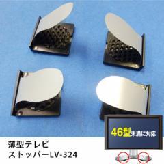 耐震グッズ  薄型テレビストッパーM 46型未満 LV-324 転倒防止 防災用品 家具 固定 パソコン モニター