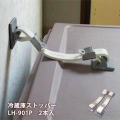 耐震 ベルト 冷蔵庫ストッパー LH-901LP  地震 固定 防災 震災 災害