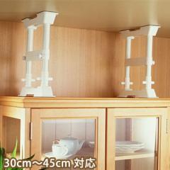 家具転倒防止 突っ張り棒 伸縮棒SP-30W 2本組 30〜45cm用
