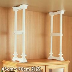 家具転倒防止 突っ張り棒 伸縮棒SP-45W 2本組 45〜70cm用