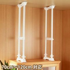 家具転倒防止 突っ張り棒 伸縮棒SP-70W 2本組 70〜120cm用