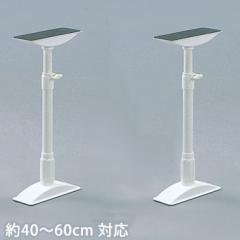 家具転倒防止 突っ張り棒 伸縮棒 ホワイト 2本組 Mサイズ約40〜60cm対応 KTB-40W