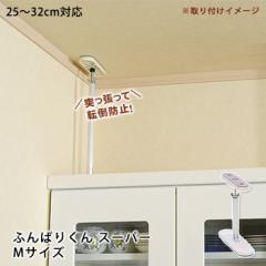 家具転倒防止 突っ張り棒 耐震ふんばりくんSuperMタイプ[25〜32cm対応]白(ホワイト)【1本】