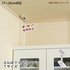 家具転倒防止 突っ張り棒 耐震ふんばりくんSuperTタイプ[17〜20cm対応]白(ホワイト)【1本】