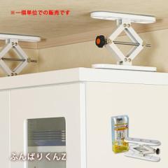家具転倒防止 突っ張り棒 ふんばりくんZ[突っ張り具]10〜20cm対応 狭い隙間に