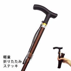 杖 アルミ軽量折り畳みステッキ 約70〜80cm 介護 介援隊 MK59-1 コンパクト 畳める