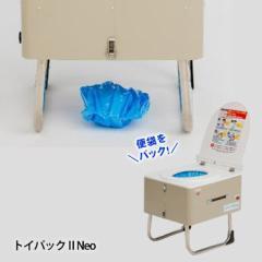 備蓄型 自動 簡易トイレ トイパックIINeo 防災用 省スペース 簡単 組み立て