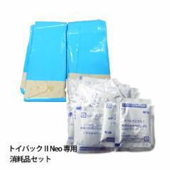 備蓄型 自動 簡易トイレ トイパックIINeo 専用 消耗品セット 600回分 フィルム 凝固剤