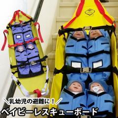 緊急時 ベイビーレスキューボード SK-2550 担架 たんか 救助 搬送 防災グッズ 避難 乳児