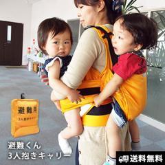 乳幼児避難ベルト 避難くん 避難用3人抱きキャリー 01-091