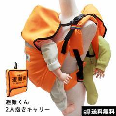 乳幼児避難ベルト 避難くん 避難用2人抱きキャリー 01-109