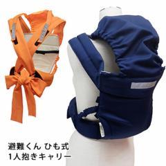 乳幼児避難ベルト 避難くん 避難用1人抱きひも式キャリー