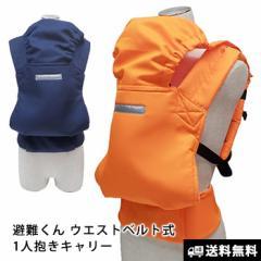 乳幼児避難ベルト 避難くん 避難用1人抱きウエストベルトキャリー