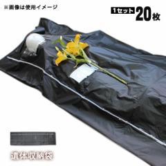 遺体収納袋 20枚セット 災害 震災 埋葬 避難所 自治会 役所 保管