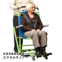 非常用階段避難車 エクセルチェアー(車椅子 救助 救出)