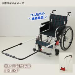 けん引式 車いす補助装置 JINRIKI ジンリキ 固定 車椅子 車イス 災害 救助 避難 救出 担架 リヤカー