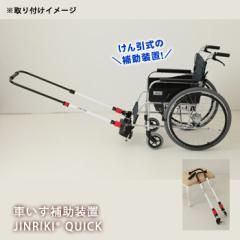 けん引式 車いす補助装置 JINRIKIQUICK ジンリキクイック 着脱 車椅子 車イス 災害 救助 避難 救出 担架 リヤカー
