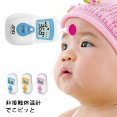 非接触体温計 でこピッと UT-701 イエロー ピンク ブルー 衛生  検温 体温測定 おでこ 子供 赤ちゃん 触れない 感染症対策 早い