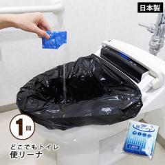非常用トイレどこでもトイレ『便リーナ』1回分セット 抗菌 日本製  [M便 1/6]