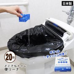 非常用トイレ どこでもトイレ『便リーナ』20回分セット 抗菌 日本製