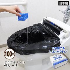 非常用トイレ どこでもトイレ『便リーナ』100回分セット 抗菌 日本製