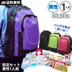 防災セット 男性一人用 熊本地震ボランティアを経験した防災士監修 充実の26種28品入