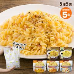 ちょっと素敵な 非常食 5種セット アルファ米 洋食セット  洋風ご飯&パスタセット【発送まで約2週間】