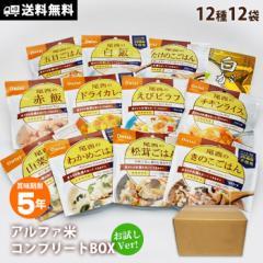 送料無料 非常食セット ご飯セット 5年保存  尾西食品のアルファ米12種類 コンプリートBOX お試し限定バージョン【賞味期限2025年10月迄