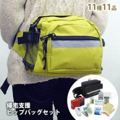 帰宅支援ヒップバッグセット ライムグリーン/ブラック 非常用持ち出し袋 防災セット 防災袋 防災用品セット 防災バッグ