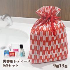 災害用レディース9点セット 防災セット 女性用セット 衛生用品 スキンケア 清潔