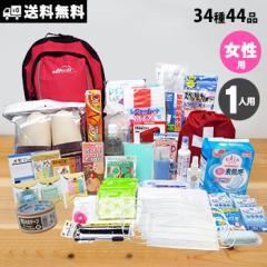 女性のための防災セット たすかリ〜ナ プラス【送料無料】