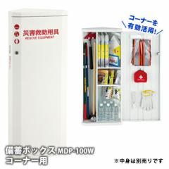 備蓄ボックス MDP-100W(災害救助用具収納ボックス)コーナー用設置タイプ
