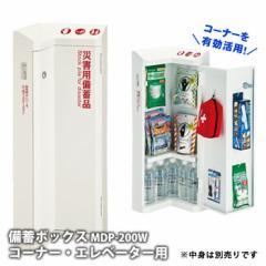 備蓄ボックス MDP-200W(災害救助用具収納ボックス)コーナー・エレベーター用設置タイプ
