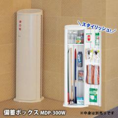 備蓄ボックス MDP-300W(災害救助用具収納ボックス)鍵なしタイプ