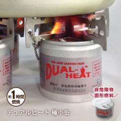 固形燃料 デュアルヒート 極小缶 約1時間燃焼 コンロ 非アルコール 非危険物 防災 登山 アウトドア レジャー