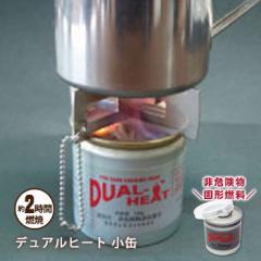 固形燃料 デュアルヒート 小缶 約2時間燃焼 コンロ 非アルコール 非危険物 防災 登山 アウトドア レジャー