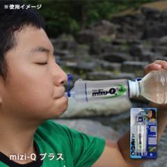 携帯型浄水器 mizu-Q PLUS 本体 浄水 浄化 防災 災害 飲料