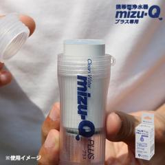 携帯型浄水器 mizu-Q PLUS 専用 交換カートリッジ