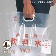 非常用飲料水袋4リットル用×1枚 [M便 1/2]