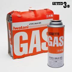 イワタニ カセットガス オレンジ CB-250-OR 3本セット カセットボンベ ガスコンロ