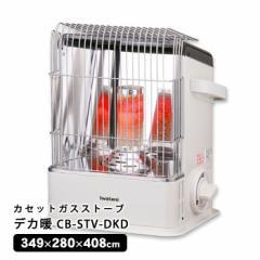 屋内専用カセットガスストーブ デカ暖 コードレス ヒーター CB-STV-DKD