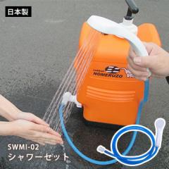 非常用浄水器 コッくん 飲めるゾウ ミニ用 シャワーノズル SWMI-02 2m オプション