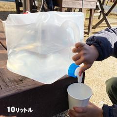 ウォータータンク10リットル用 給水袋 飲料水袋
