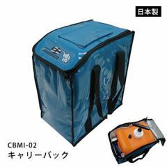非常用浄水器 コッくん 飲めるゾウ ミニ用 キャリーバック CBMI-02 ブルー オプション