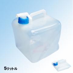ウォータータンク5リットル用 給水袋 飲料水袋