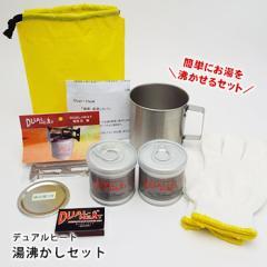 デュアルヒート湯沸かし(湯沸し)セットコップ付き(湯わかし 固形燃料 DUAL-HEAT)