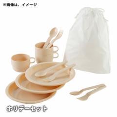 レジャー食器 ホリデーセット コップ・トレー・スプーン・フォーク各3個入 巾着袋付き